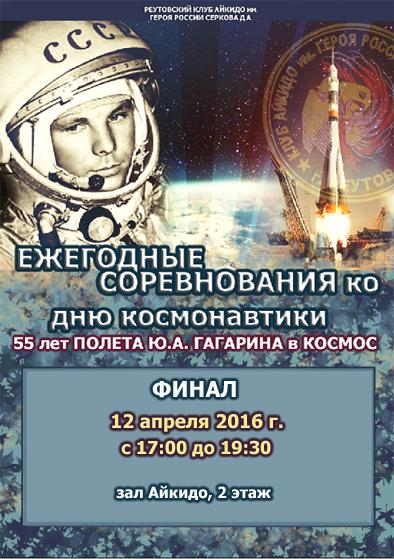 Конкурсы к 55 летию полета гагарина в космос